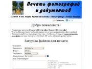 Печать документов и фотографий в Петродворце (Старый Петергоф, Новый Петергоф)