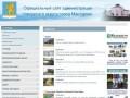 Мантурово: официальный сайт администрации городского округа