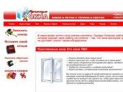 Пластиковые окна в Зеленодольске и Казани, татокна.рф