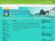 Официальный сайт Оханска