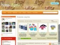 Совместные закупки - Совместные закупки в Усть-Куте