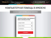 Компьютерная помощь в Ижевске