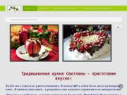 «Традиционная кухня Светланы» это сайт о том, как сделать свою жизнь интереснее, готовя полезную и вкусную еду. (Россия, Челябинская область, Челябинск)