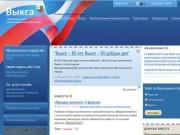 Gorod.wyksa.ru