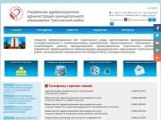 Управление здравоохранения администрации муниципального образования Туапсинский район