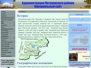 Официальный сайт администрации Петуховского района