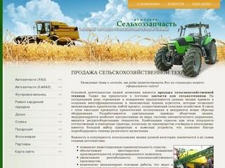 Продажа сельскохозяйственной техники запчасти для сельхозтехники г. Чебоксары