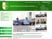 Официальный сайт Кабинета Министров Республики Абхазия