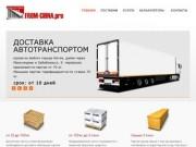 Доставка грузов, товаров из Китая. Импортные, экспортные операции в ЮВА. (Россия, Красноярский край, Красноярск)