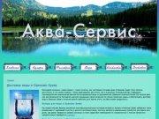 Бесплатная доставка воды в Орехово-Зуево «Аквавилле Премиум» +7(496)415-30-02