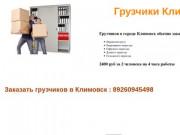 Грузчики Климовск, заказать грузчиков в городе Климовск