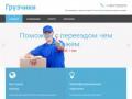 Наша компания предоставляет услуги грузчиков в Самаре и Самарской области. (Россия, Самарская область, Самара)