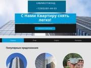 Аренда квартир (Россия, Новосибирская область, Новосибирск)