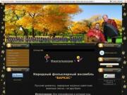 """Народный (фольклорный) ансамбль """"БАРКАС"""" - (8-903-242-1611, Евгений, Москва)"""