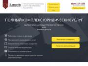 юридические услуги адвокат (Россия, Башкортостан, Уфа)