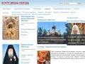КОСТРОМСКАЯ ЕПАРХИЯ Русская Православная Церковь (Московский Патриархат)