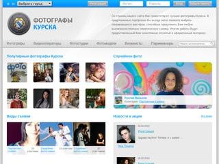 Фотографы Курска