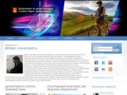 Сайт Департамента по делам молодежи и спорту Мэрии г. Кызыла