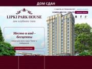 """LIPKI PARK HOUSE – Новый дом около парка """"Липки"""" и Набережной"""