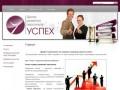 """Центр развития персонала """"Успех"""", бизнес-тренинги, семинары, кадровое агентство"""