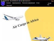 Аренда самолета для перевозки грузов в Африке от Cofrance SARL (Россия, Московская область, Москва)