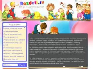 Сайт для умных детей и их родителей - всё для развития ребёнка: раннее развитие, методики раннего развития, развитие речи, подготовка к школе, развивающие занятия, развивающие игры, развитие кругозора, внимания, памяти и мышления. Полезные советы, подсказ