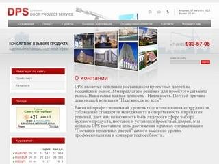 Поставка проектных дверей на Российский рынок - DPS Door Project Service  г. Санкт-Петербург