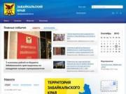 Официальный портал Забайкальского края » Власть