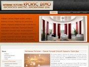 Установка и продажа натяжных потолков в Кронштате. Оперативно и качественно!