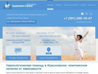 Наркологическая помощь в Красноярске: комплексное лечение от зависимости (Россия, Красноярский край, Красноярск)