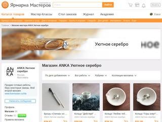 Магазин мастера ANKA Уютное серебро a-n-k-a на Ярмарке Мастеров | Ярославль