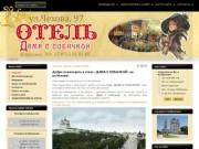Отель ДАМА С СОБАЧКОЙ | Отель ДАМА С СОБАЧКОЙ | Астрахань