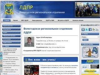 Вологодское региональное отделение ЛДПР