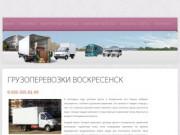 Грузоперевозки Воскресенск, заказать недорого вы можете в нашей компании