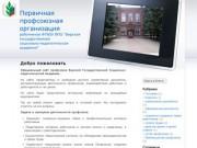 Первичная профсоюзная организация работников ФГБОУ ВПО &quot