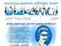 Brilliance - московский женский алтимат фрисби