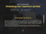 Производство товарного бетона - ООО РегионСнаб