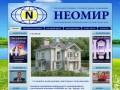 NEOMIR -  Несъёмная опалубка из пенополистирола в Курске. Цена на строительство дома  в Курске.