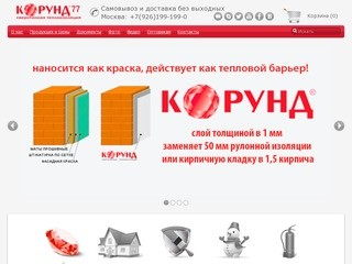 Утеплитель Корунд - краска для теплоизоляции в Москве
