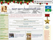 Официальный сайт Музея памяти Лопасненского края г.Чехова