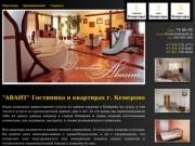 Квартиры на сутки в Кемерово, кемерово на сутки, снять квартиру на сутки