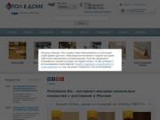 Напольные пробковые покрытия. Цены здесь. (Россия, Нижегородская область, Нижний Новгород)