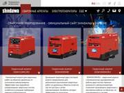 Сайт представителя сварочного оборудования Shindaiwa в Украине (Украина, Киевская область, Киев)