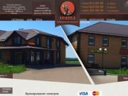 """Гостиница на трассе М4 """"Дон"""" в Тульской области - """"Левша"""""""