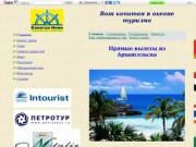 """Туристическое агентство """"Капитан Немо"""" г.Северодвинск"""