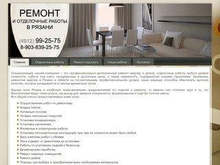 Ремонт и отделка Рязань, отделочные работы в Рязани. Отделка, ремонт квартир в Рязани