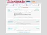 Сайт Город Онлайн - Три Города - Красноуральск, Кушва, Верхняя Тура онлайн.
