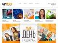 Рекламное агентство полного цикла Admos. Рекламная компания в Москве: услуги для фирм.
