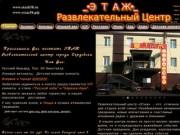 ЭТАЖ Развлекательный Центр Сердобска (Россия, Пензенская область, Сердобск)