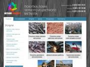 Прием лома металлов в Санкт-Петербурге и Ленинградской области (Россия, Ленинградская область, Санкт-Петербург)
